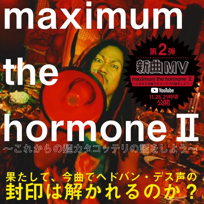 マキシマム ザ ホルモン、新作『これからの麺カタコッテリの話をしよう』より新曲第2弾「maximum the hormoneⅡ~これからの麺カタコッテリの話をしよう~」MV公開!