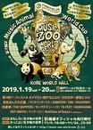 "PINEFIELDS & KOBE太陽と虎10周年記念イベント""MUSIC ZOO WORLD""来年1/19-20開催決定!出演第1弾で10-FEET、SiM、ヘイスミ、オメでた、HAWAIIAN6ら発表!"