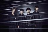 BLUE ENCOUNT、11/21リリースのニュー・シングル『FREEDOM』初回盤付属DVDトレーラー映像を公開!