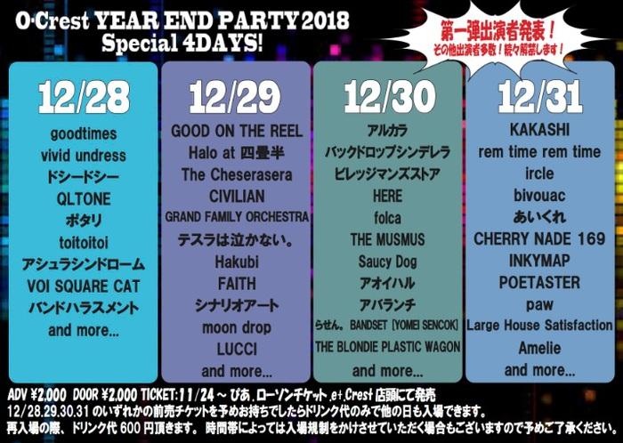 """12/28-31渋谷TSUTAYA O-Crestで""""YEAR END PARTY 2018 Special 4DAYS!""""開催!第1弾出演者にバクシン、アシュラシンドローム、THE MUSMUSら発表!"""