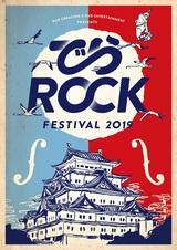 """来年2/2-3名古屋にて開催のサーキット・イベント""""でらロックフェスティバル2019""""、第3弾出演者にサンエル、initial'L、odd five、Runny Noize、969ら53組決定!"""