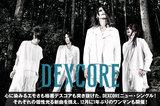 """DEXCOREのインタビュー公開!心に染みるエモさも極悪デスコアも突き抜けた、バンドの""""今""""を反映したニュー・シングルを本日11/14リリース!新曲携え1年ぶりワンマンも12月に東名阪で開催!"""