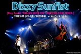 Dizzy Sunfistのライヴ・レポート公開!47都道府県を回ったレコ発ツアー50本目!ひと皮もふた皮も剥けたステージングで満員の観客を魅了したマイナビBLITZ公演をレポート!