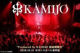 "KAMIJOのライヴ・レポート公開!""みなさんに喜んでいただきたい""――ソロ活動5周年への感謝込めファンを招待した、""体験目撃型""の華麗なる""仮面舞踏会""をレポート!"