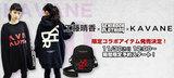 工藤晴香×ゲキクロ×KAVANE clothingコラボ決定!11/30より限定パーカー&ロンT&ショルダー・バッグの期間限定予約スタート!