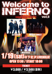 """ASTERISM、BLACK SWEET、Mardelas出演! 来年1/19に下北沢LIVEHOLICにて """"Welcome to INFERNO vol.3 -supported by 激ロック""""開催決定!"""