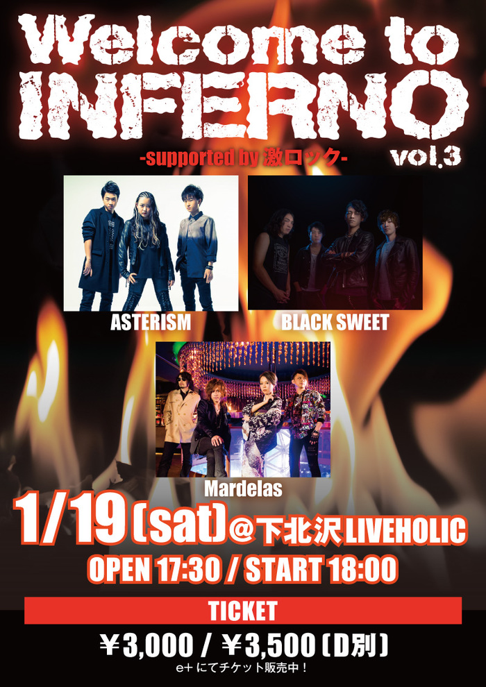 "ASTERISM、BLACK SWEET、Mardelas出演! 来年1/19に下北沢LIVEHOLICにて ""Welcome to INFERNO vol.3 -supported by 激ロック""開催決定!"