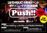 """下北沢LIVEHOLIC 4周年イベントO.A.決定戦""""Push!!""""、来年1/29、2/18に追加開催決定&エントリー・アーティスト募集開始!12/17開催の第1弾イベント出演アーティストも決定!"""