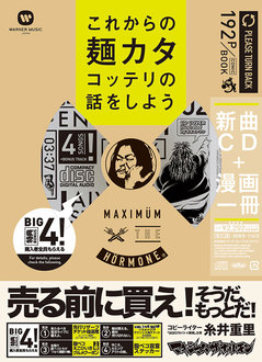 maximum_the_hormone_korekaranomkctl_cover.jpg