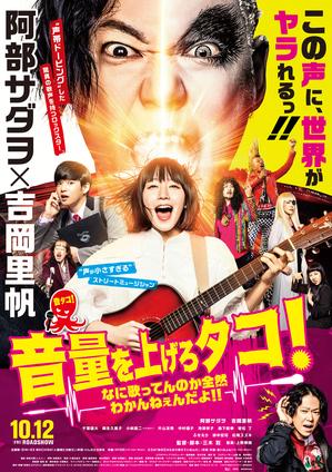 ontako_poster.jpg