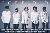 """""""泣けるラウド""""をテーマに掲げる福岡発の5人組、PORFIDIOのインタビュー公開!熱量溢れるライヴを行う期待のニューカマーが、初の全国流通作『ORIGIN EP』を11/7リリース!"""