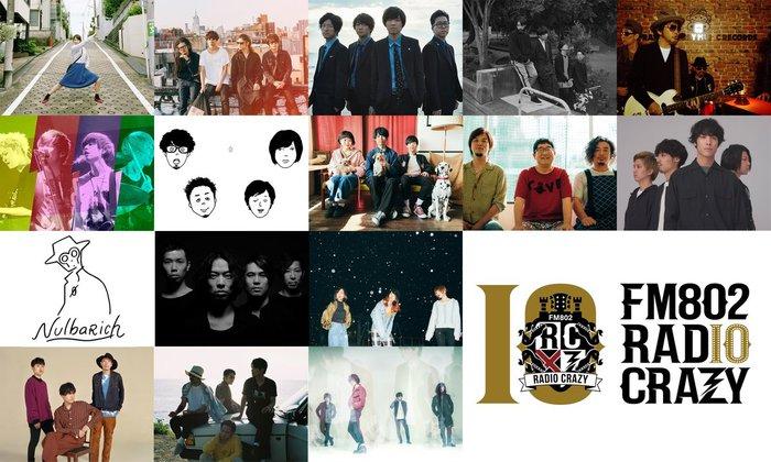 """12/27-28開催""""FM802 RADIO CRAZY""""、第2弾出演者決定!日割りも発表!"""