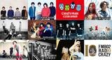 """12/27-28開催""""FM802 RADIO CRAZY""""、第3弾出演アーティスト発表!"""