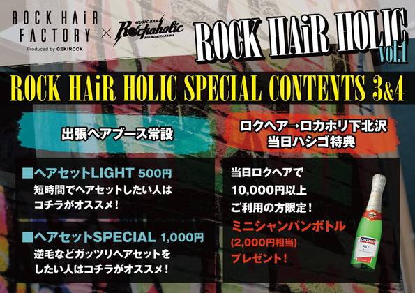 rock_hair_holic_contents34.jpg