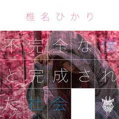 shiinahikari_jkb.jpg