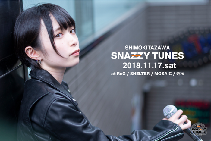 """FABLED NUMBER、彼女 IN THE DISPLAY、SALTY DOG、RED in BLUEら出演!11/17下北沢にて開催の新たなサーキット・イベント """"SHIMOKITAZAWA SNAZZY TUNES""""、タイムテーブル公開!"""