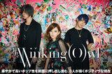 The Winking Owlのインタビュー公開!ポップ性を前面に押し出し、新たな地平に切り込むニュー・シングル『Try』本日11/7リリース!