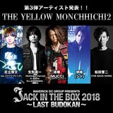 """12/27日本武道館にて開催""""JACK IN THE BOX 2018""""、逹瑯(MUCC)招集のセッション・バンド""""THE YELLOW MONCHHICHI2""""出演決定!"""