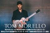 Tom Morello(RAGE AGAINST THE MACHINE etc)のインタビュー公開!多彩なコラボで爆音EDMとのクロスオーバー実現した初ソロ名義アルバムを11/21リリース!
