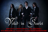 元SERPENTのKeija(Dr/Key)率いるVeiled in Scarletのインタビュー&動画公開!Shin(Vo)正式加入!よりヘヴィなメロデスへ舵を切った最新アルバムを明日11/21リリース!
