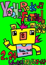 "COWCOW善し主催""YOSHI ROCK FESTIVAL 2019""、来年2/24新木場STUDIO COASTにて開催決定!第1弾出演者にXmas Eileen、ジーフリ、SHIMA、アシュラら!"