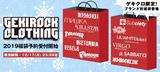 毎年完売のゲキクロ福袋、期間限定予約開始!今年は1万、3万円福袋に加えMISHKA、Zephyren、Subcietyなど13ブランドのオリジナル福袋が登場!