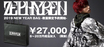 Zephyren(ゼファレン)2019福袋、数量限定予約受付中!総額8~20万円相当のアイテムが入った超お得な福袋は必見!