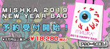 【毎年即完売!】MISHKA(ミシカ)2019福袋がゲキクロ、WEB通販にて12/11(火)12時より予約開始!アウターが必ず入った超お得なアイテムは必見!