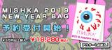 【毎年即完売!】MISHKA(ミシカ)2019福袋、予約受付開始!アウターが必ず入った超お得なアイテムは必見!