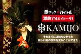 """KAMIJOのバイト経験に迫る特集インタビュー""""激的アルバイトーーク!""""第34弾公開!貴重なアルバイト体験秘話や彼の思うヴィジュアル系ヘアメイクの概念を語る!"""
