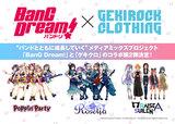 """""""BanG Dream!""""×ゲキクロ、武道館3DAYS公演の開催を記念した第2弾コラボ詳細を発表!各メンバー毎のコラボ・ブランド&スケジュール公開!"""