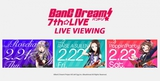 "Roselia、RAISE A SUILEN、Poppin'Party出演!2/21-23日本武道館にて開催""BanG Dream! 7th☆LIVE""のライヴ・ビューイング開催が決定!"