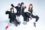 Broken By The Scream、来年3月より東名阪ツアー開催決定!「繋いだ星座のラブレター」ライヴ映像公開、9/2にアメリカ公演開催も!