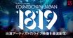 """COUNTDOWN JAPAN 18/19""、GYAO!にて無料配信決定!出演アーティストのライヴ映像やコメント映像を最速配信!"