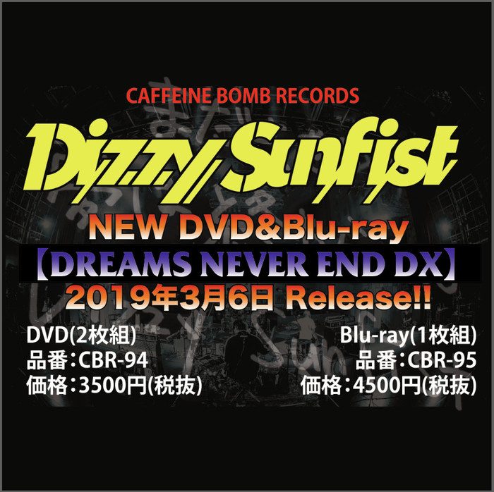 Dizzy Sunfist、ライヴDVD&Blu-ray『DREAMS NEVER END DX』来年3/6リリース決定!