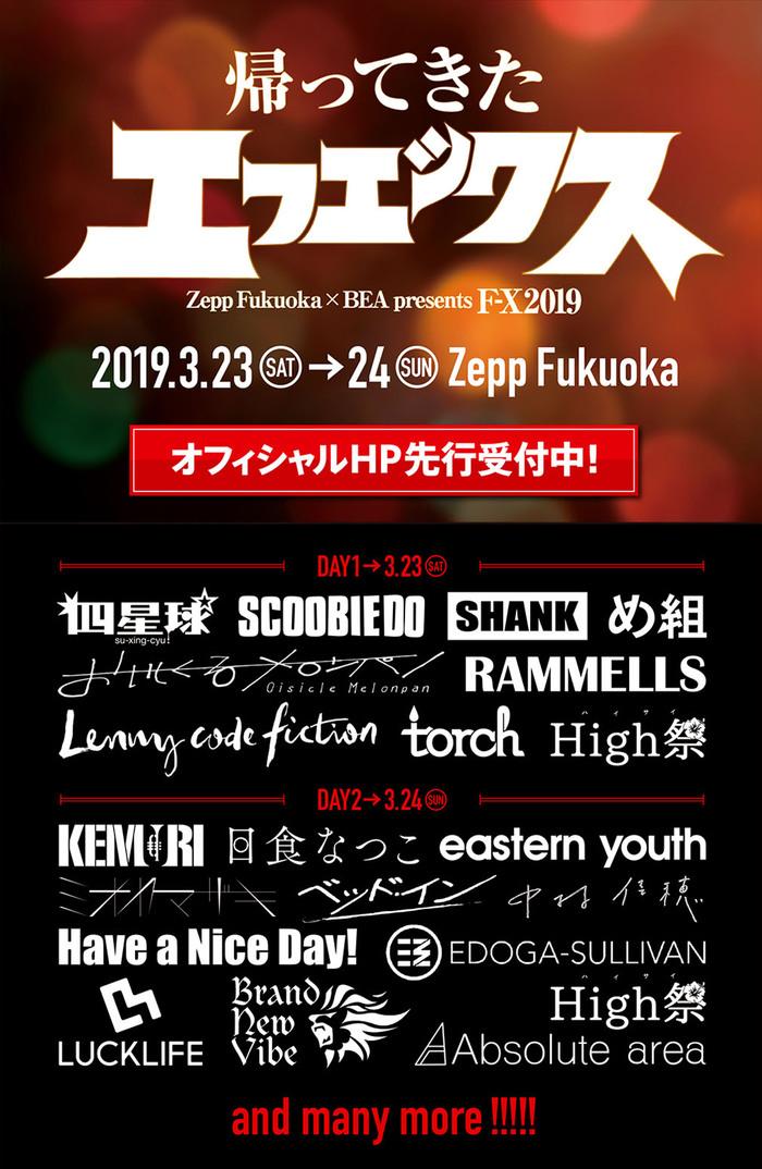"""3/23-24にZepp Fukuokaにて開催""""F-X 2019""""、第1弾出演者にSHANK、KEMURIら決定!"""