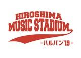 """来年3/23-24開催サーキット・フェス""""HIROSHIMA MUSIC STADIUM -ハルバン'19-""""、第3弾出演アーティストに15組決定!"""