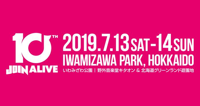 """北海道の夏フェス""""JOIN ALIVE 2019""""、来年7/13-14に開催決定!"""