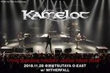 KAMELOTのライヴ・レポート公開!メロディック・パワー・メタルの代表格が最新作を引っ提げ来日!サポートにプログレ・メタルの新星、WITHERFALLを迎えた満員の東京公演をレポート!