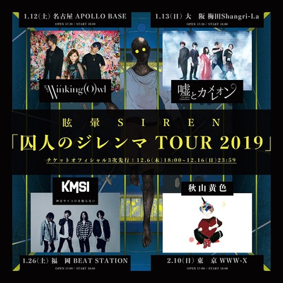 memaisiren_tour.jpg
