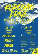 "AIR SWELL×ROACH×PRAISE、2/22町田CLASSIXにて""HAMAKEN presents. KUROSHIO DRIVE""開催決定!"