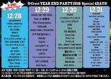 """12/28-31渋谷TSUTAYA O-Crest開催""""YEAR END PARTY 2018 Special 4DAYS!""""、第2弾出演者に魔法少女になり隊ら決定!"""