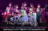 """""""BanG Dream!(バンドリ!)""""発のリアル・バンド、Roseliaのインタビュー公開!ゲームのストーリーと5人のスキルに合わせ成長を遂げた7thシングルを本日12/12リリース!"""