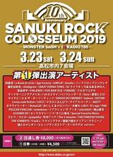 """SANUKI ROCK COLOSSEUM 2019""、第1弾出演者にノクモン、バクシン、AIRFLIP、MISTY、DJライブキッズあるある中の人ら57組決定!"