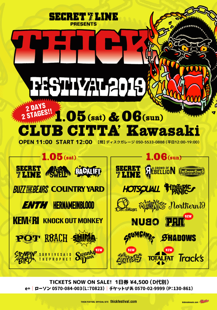 "SECRET 7 LINE主催フェス""THICK FESTIVAL 2019""、最終出演バンドにPAN、SWANKY DANK、THE SKIPPERSら決定!日割り発表も!"