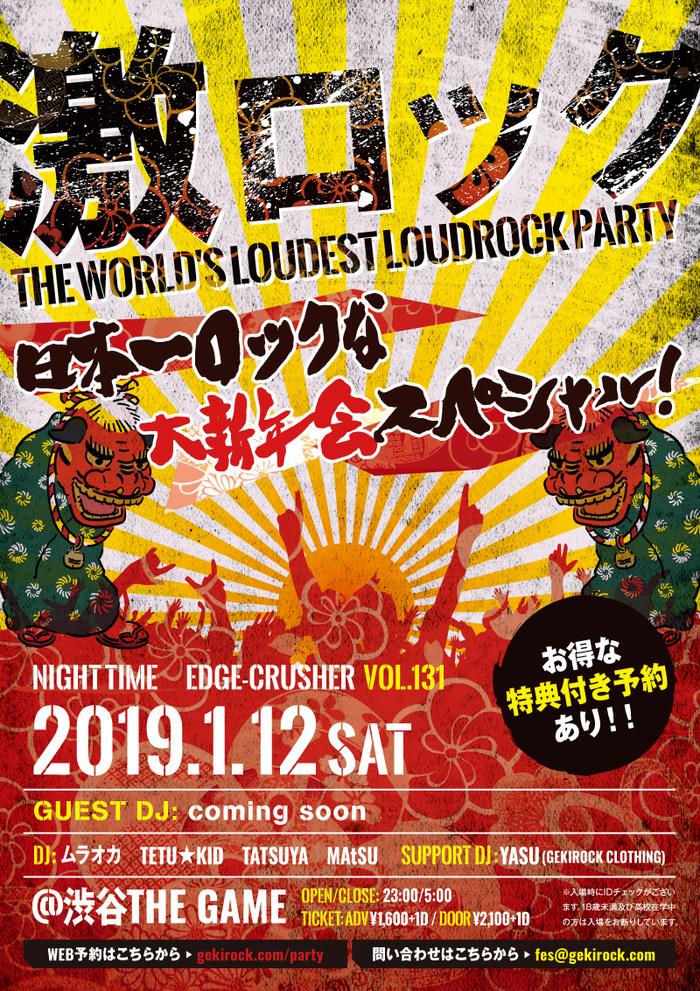【フォロー&RTで応募完了!】1/12東京激ロックDJパーティー~日本一ロックな新年会スペシャル~開催!入場無料券を2組4名様にプレゼント!