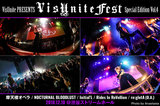 "VisUnite主催""VisUnite Fest Special Edition Vol.4""のライヴ・レポート公開!摩天楼オペラ、ノクブラ、Initial'L、Rides In ReVellionがしのぎを削り合ったV系イベントをレポート!"