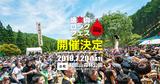 """""""焼來肉ロックフェス2019 in 南信州・飯田""""、7/20開催決定!"""