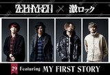 MY FIRST STORYをフィーチャーしたZephyren×激ロック特設第29弾公開!1月に史上最大規模の横浜アリーナ2デイズ公演を控え、ブランド代表 GEN氏との特別対談が実現!