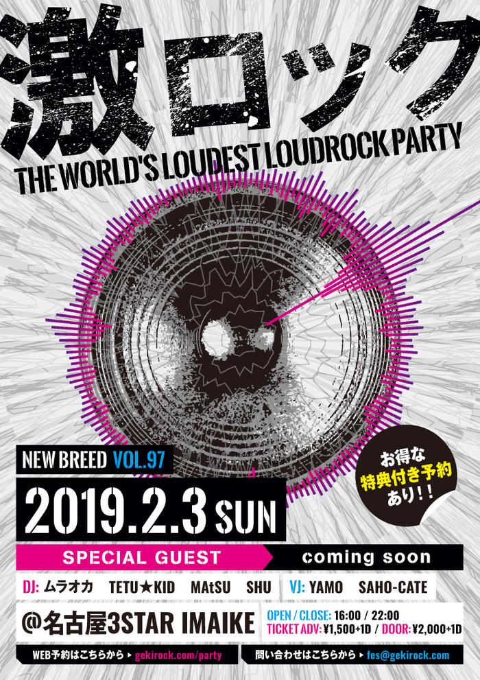 【フォロー&RTで応募完了!】2/3名古屋激ロックDJパーティー入場無料券を2組4名様にプレゼント!